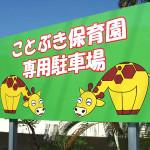 hoikuen_tyuusyajyou_kanban2
