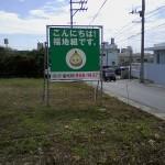 hukuchigumi_01