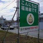 hukuchigumi_02