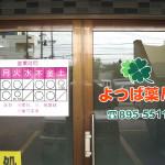 yotsuba2
