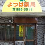 yotsuba3
