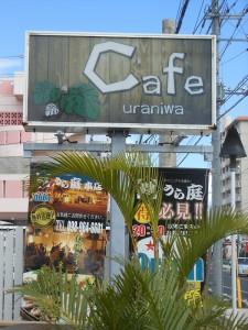 2014_1_30 Cafe uraniwa